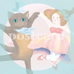 postcardダンス